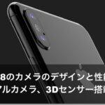 iPhone8とiPhoneXのカメラのデザインと性能とは?デュアルカメラ、3Dセンサー搭載か?