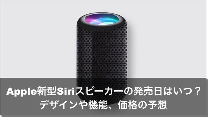 Apple 新型 スピーカー