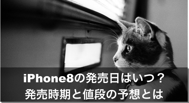 iphone8 発売日 いつ