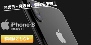 iphone8 バナー 発売日