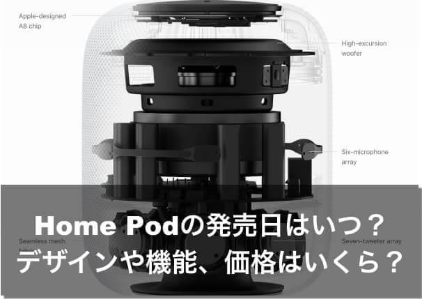 HomePod 発売日 いつ デザイン 昨日 価格