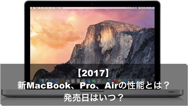 新 MacBook Pro