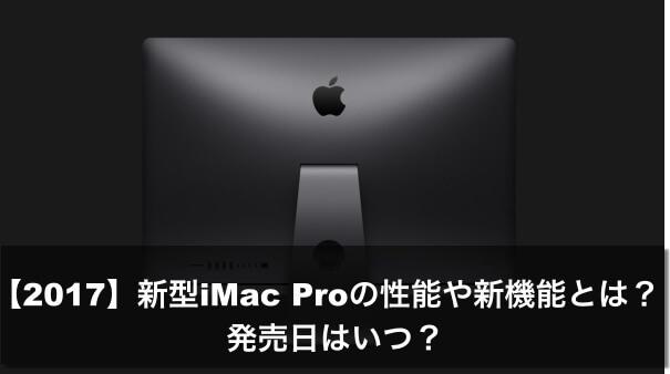 新型 iMac Pro