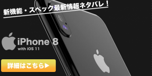 iphone8 バナー スペック