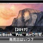 【2017】新MacBook、Pro、Airの性能とは?発売日はいつ?