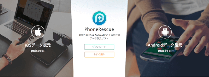 phonerescue