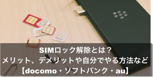 SIMロック解除 とは メリット デメリット docomo ソフトバンク au