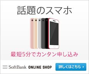iphone8 softbank