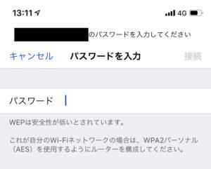 wifi パスワード 入力