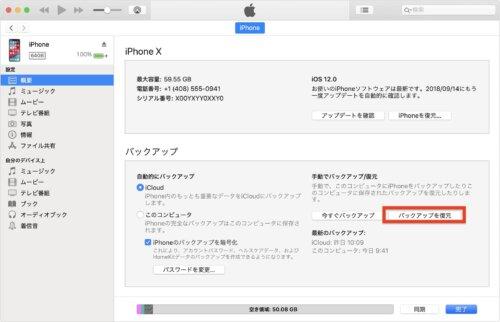 iTunes バックアップを復元