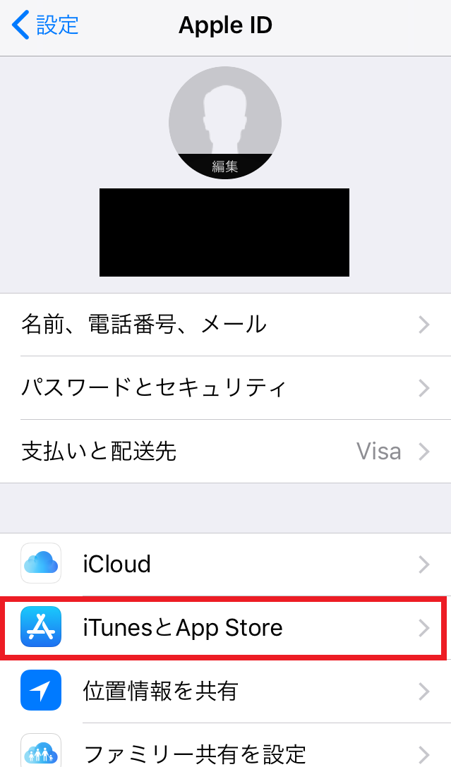 iPhone,ユーザー名,App Store
