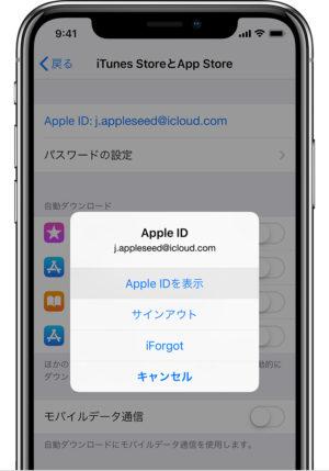 Apple ID,確認