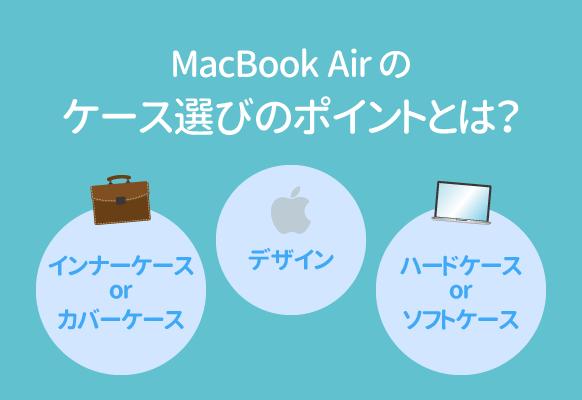 MacBook Air13/11インチのおしゃれなケース人気ランキング2019