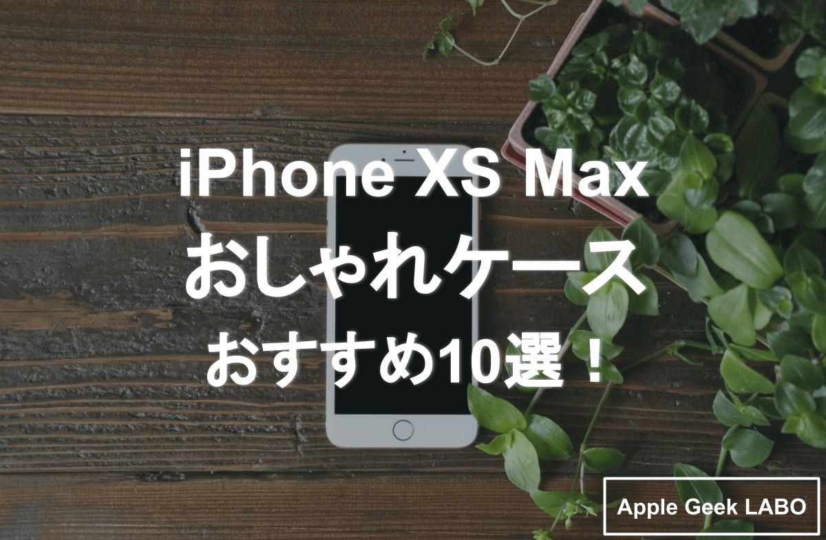 iPhoneXS_Max2アイキャッチ画像